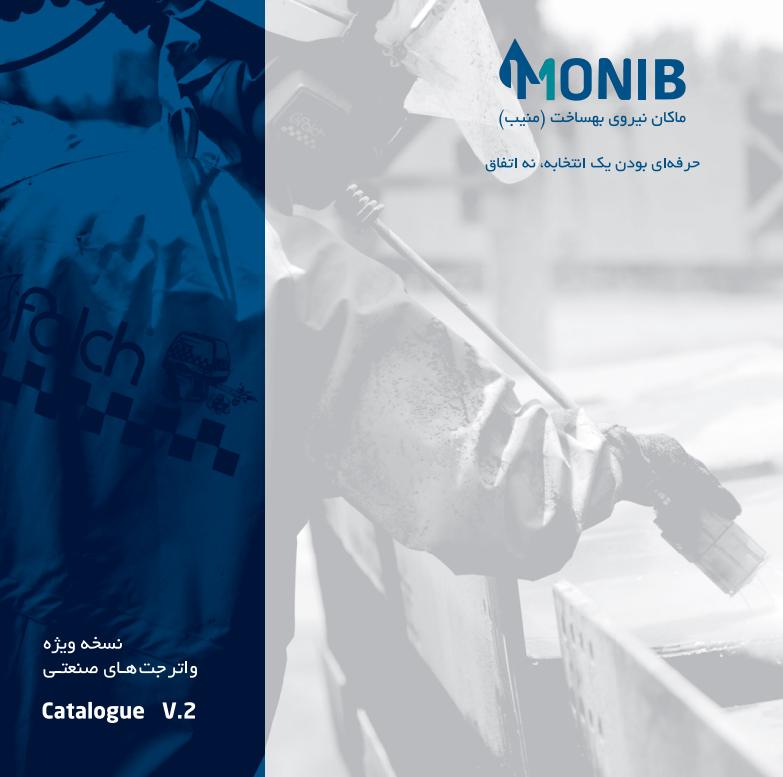 کاتالوگ واترجت صنعتی -  کاتالوگ تجهیزات - شرکت منیب
